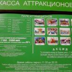 <b>Аттракционы в Парке Горького</b>